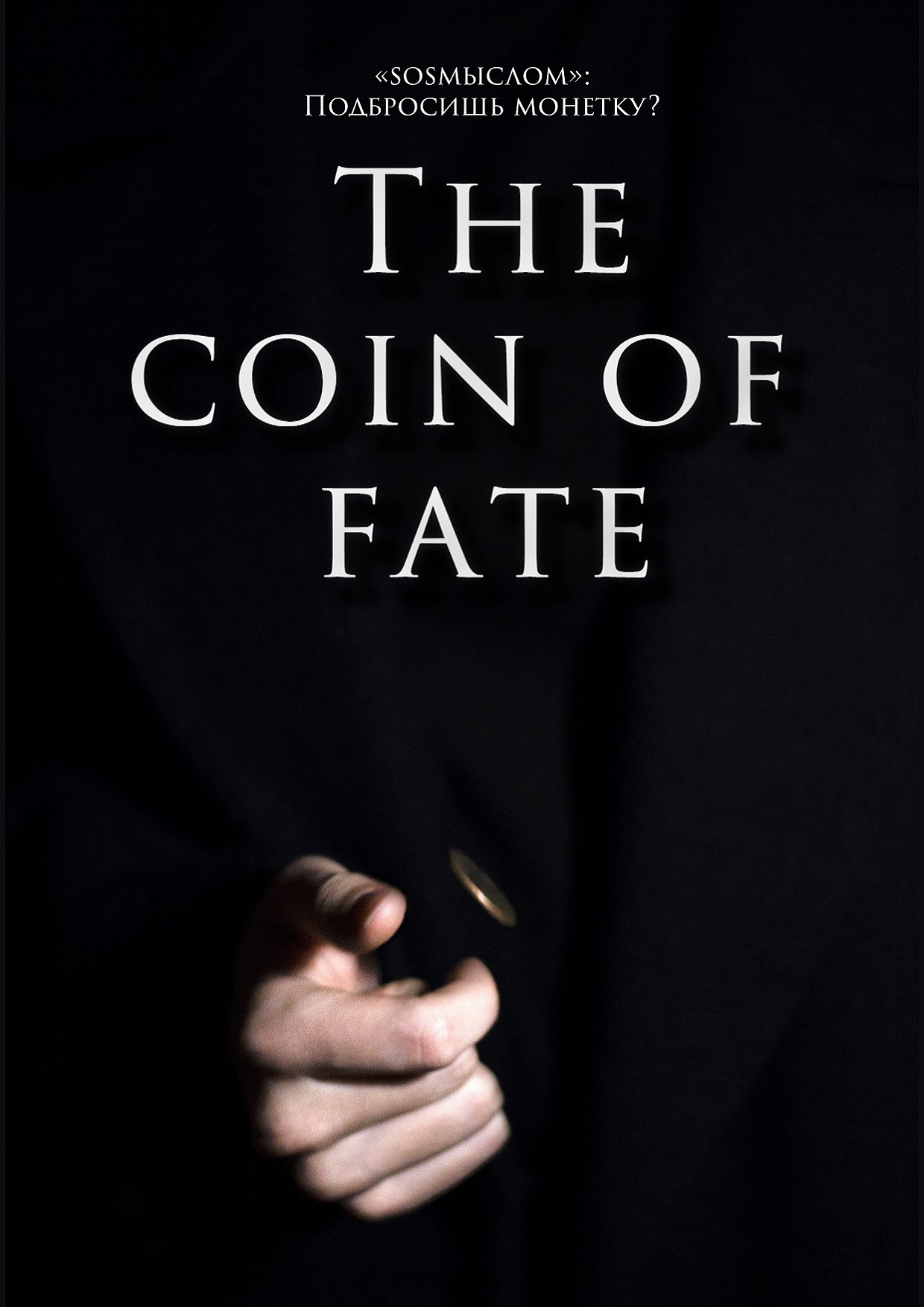The_Coin_of_Fate__PM
